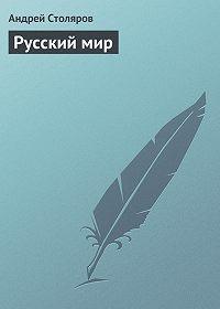 Андрей Столяров -Русский мир