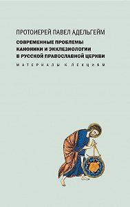 Павел Адельгейм -Современные проблемы каноники и экклезиологии в Русской православной церкви