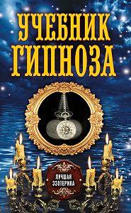 Антонина Соколова -Учебник гипноза