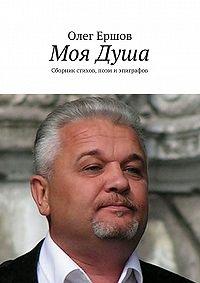 Олег Ершов - МояДуша