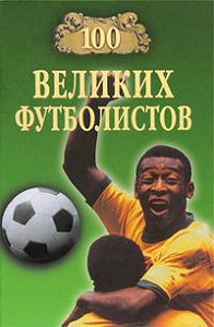 Владимир Малов -100 великих футболистов
