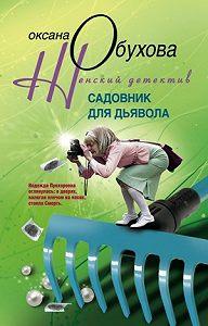 Оксана Обухова -Садовник для дьявола