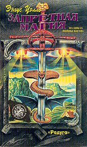 Энгус Уэллс - Запретная Магия