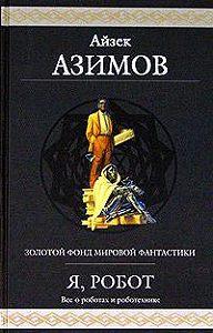 Айзек Азимов -...Вставьте шплинт А в гнездо Б...