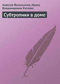 Ирина Катаева -Субтропики в доме