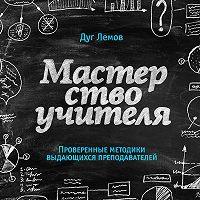 Дуг Лемов - Мастерство учителя. Проверенные методики выдающихся преподавателей