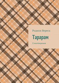 Родион Вереск -Тарарам. Стихотворения