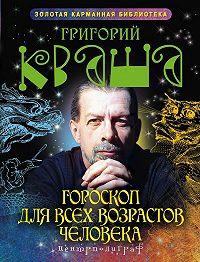 Григорий Семенович Кваша - Гороскоп для всех возрастов человека