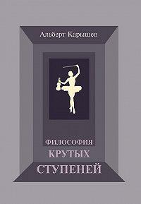Альберт Карышев - Философия крутых ступеней, или Детство и юность Насти Чугуновой