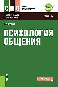 Евгений Рогов -Психология общения