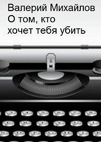 Валерий Михайлов -Отом, кто хочет тебя убить