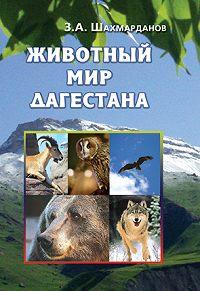 Зияудин Шахмарданов - Животный мир Дагестана