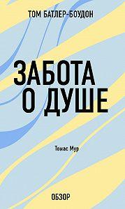 Том Батлер-Боудон -Забота о душе. Томас Мур (обзор)