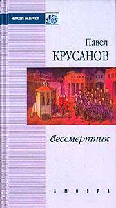 Павел Крусанов -Сотворение праха