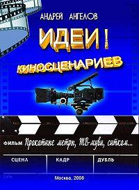 Андрей Ангелов -Идеи! киносценариев