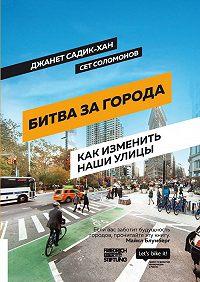 Сет Соломонов -Битва за города. Как изменить наши улицы. Революционные идеи в градостроении
