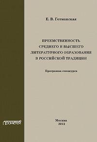 Елена Гетманская -Преемственность среднего и высшего литературного образования в российской традиции