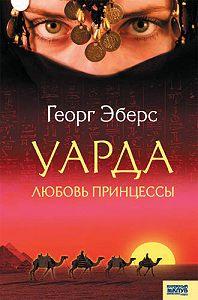 Георг Эберс -Уарда. Любовь принцессы