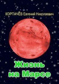 Евгений Корпачёв -Жизнь на Марсе