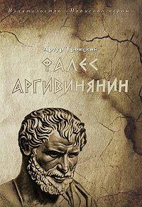 Артур Троицкий - Фалес Аргивинянин