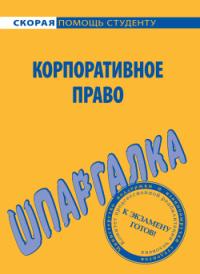 Руслана Суняева -Корпоративное право. Шпаргалка