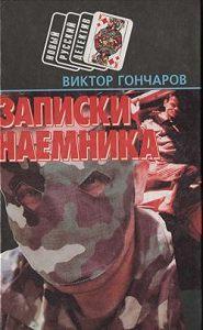 Виктор Гончаров -Записки наемника