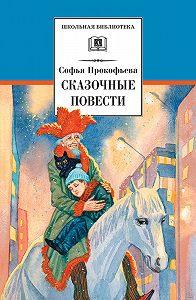 Софья Прокофьева -Сказочные повести (сборник)