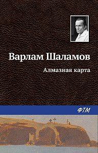 Варлам Шаламов - Алмазная карта
