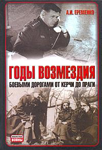 Андрей Еременко -Годы возмездия. Боевыми дорогами от Керчи до Праги