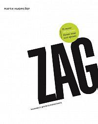 Марти Ньюмейер -Zag: манифест другого маркетинга