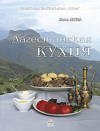 Жанна Абуева -Дагестанская кухня