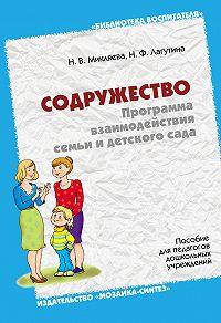 Н. В. Микляева -Содружество. Программа взаимодействия семьи и детского сада. Пособие для педагогов дошкольных учреждений
