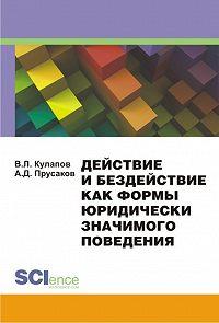 Виктор Кулапов -Действие и бездействие как формы юридически значимого поведения