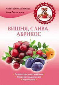 Анна Гаврилова -Вишня, слива, абрикос