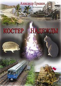 Александр Ермаков Зильдукпых -Костер надежды