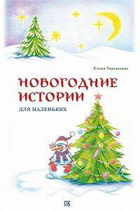 Елена Терешонок -Новогодние истории для маленьких