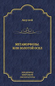 Луций Апулей -Метаморфозы, или Золотой осел