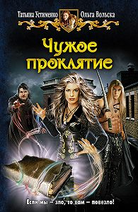 Ольга Вольска -Чужое проклятие