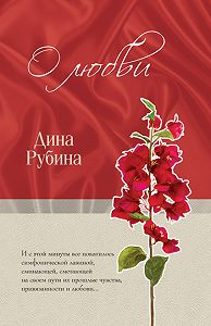 Дина Рубина -О любви (сборник)