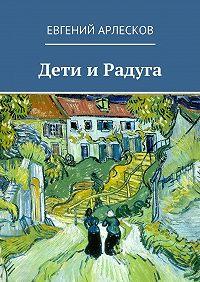 Евгений Арлесков -Дети иРадуга