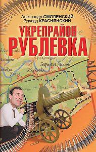 Александр Смоленский, Эдуард Краснянский - Укрепрайон «Рублевка»