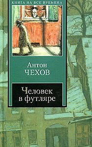 Антон Чехов -Скрипка Ротшильда