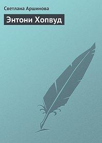 Светлана Аршинова -Энтони Хопвуд