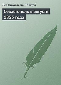 Лев Толстой -Севастополь в августе 1855 года