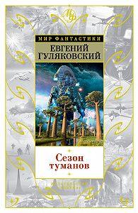 Евгений Яковлевич Гуляковский -Сезон туманов (сборник)