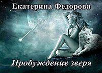Екатерина Федорова -Пробуждение зверя