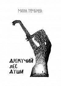 Марина Трембичева -Дремучий лес души