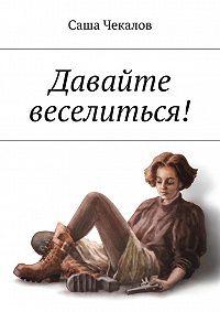 Саша Чекалов - Давайте веселиться!