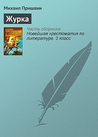 Михаил Пришвин -Журка
