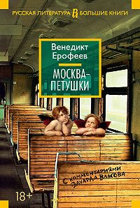 Венедикт Ерофеев -Москва – Петушки. С комментариями Эдуарда Власова